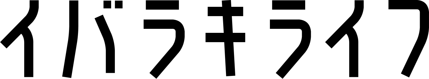 イバラキライフ
