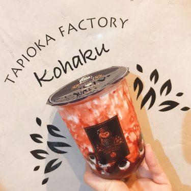 TAPIOKA FACTORY KOHAKU 土浦駅前店