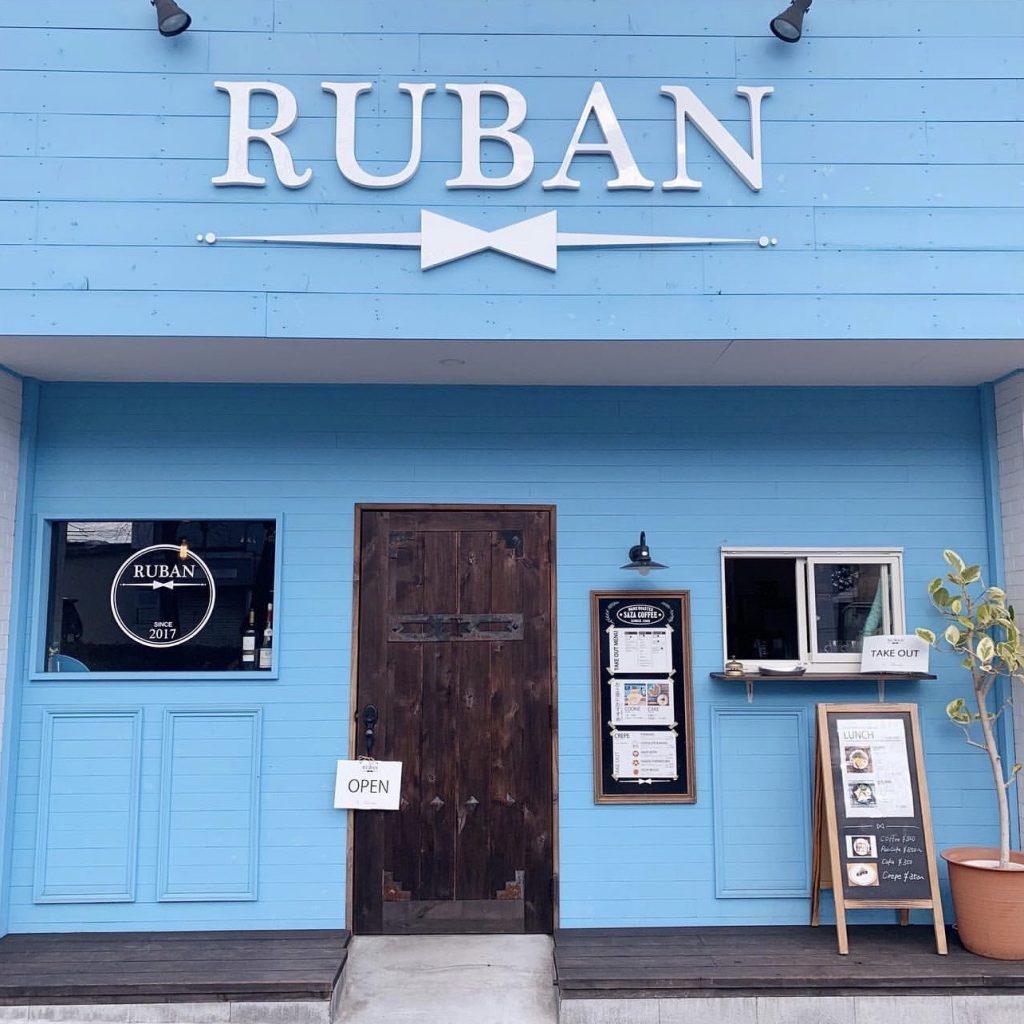 cafe RUBAN(カフェ リュバン)