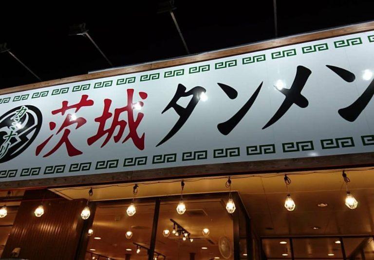 茨城タンメン カミナリ