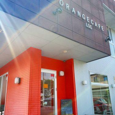ORANGE CAFE LOG(オレンジカフェログ)