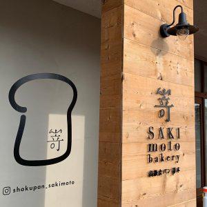 高級食パン専門店 嵜本 茨城水戸店