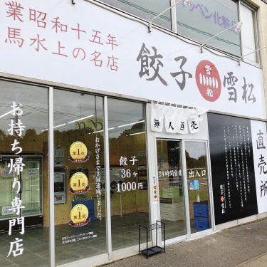 餃子の雪松 鹿嶋店