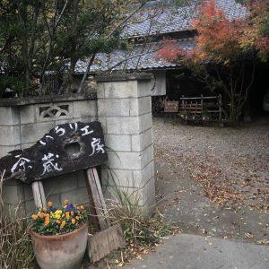 囲炉裏工房 茶蔵